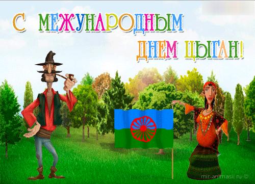 Международный день цыган - 8 апреля