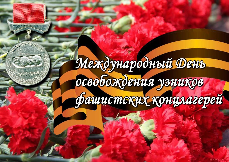 Международный день освобождения узников фашистских концлагерей - 11 апреля