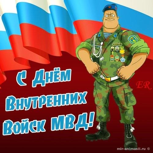 День Внутренних войск МВД России - 27 марта