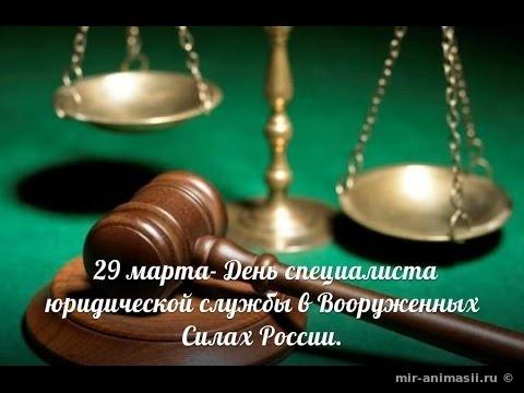 День специалиста юридической службы в Вооруженных Силах РФ - 29 марта