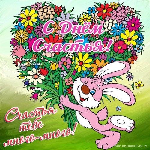 Международный день счастья - 20 марта