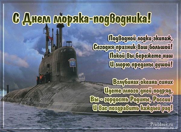 День моряка-подводника - 19 марта