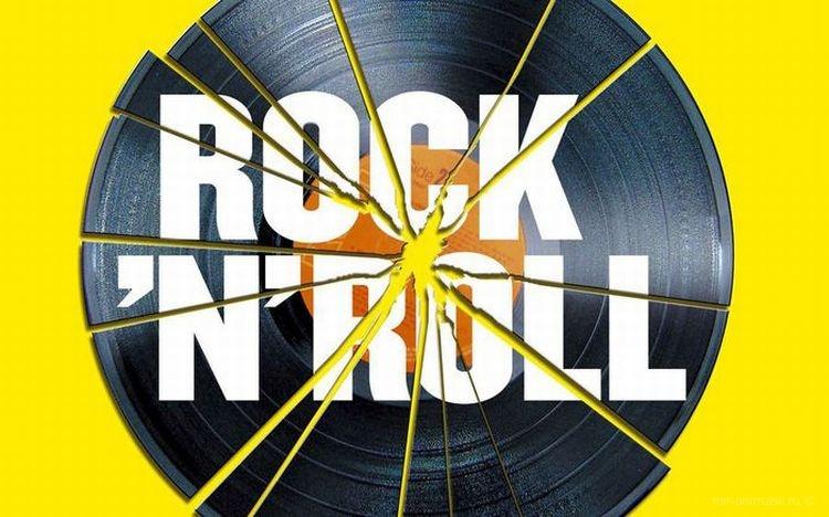 Всемирный день рок-н-ролла - 13 апреля