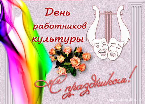 День работников культуры - 25 марта