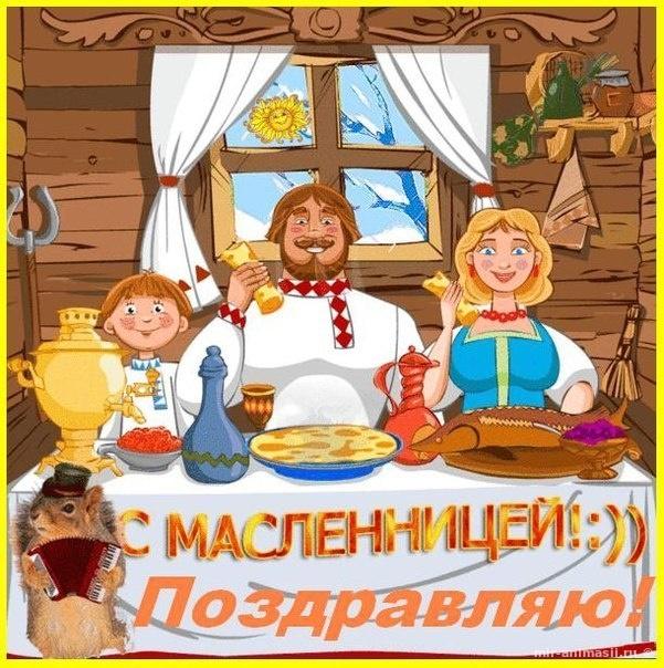 Масленица: Золовкины посиделки 2019 – 9 марта - 9 авления