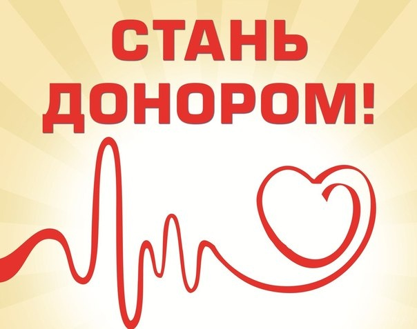 Национальный день донора в России - 20 апреля