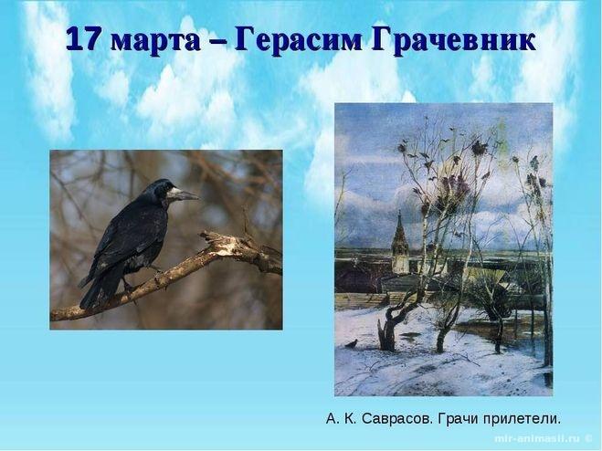 День Герасима-грачевника - 17 марта