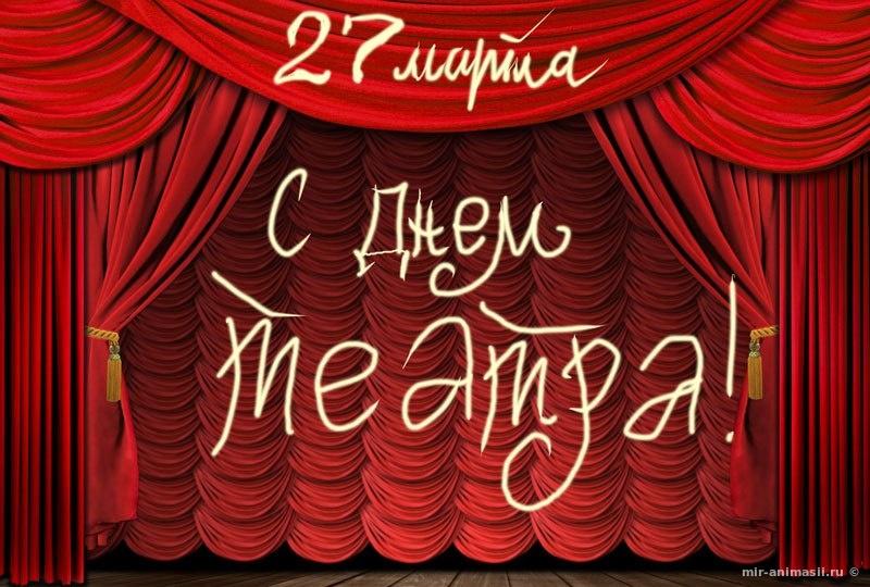 Всемирный день театра - 27 марта