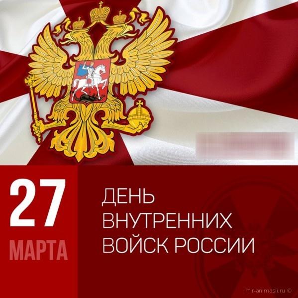 День спецчастей в России - 27 апреля