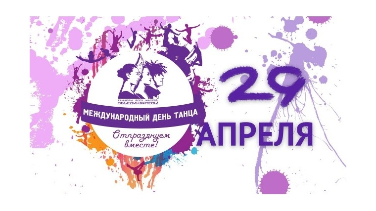 Всемирный день танца - 29 апреля