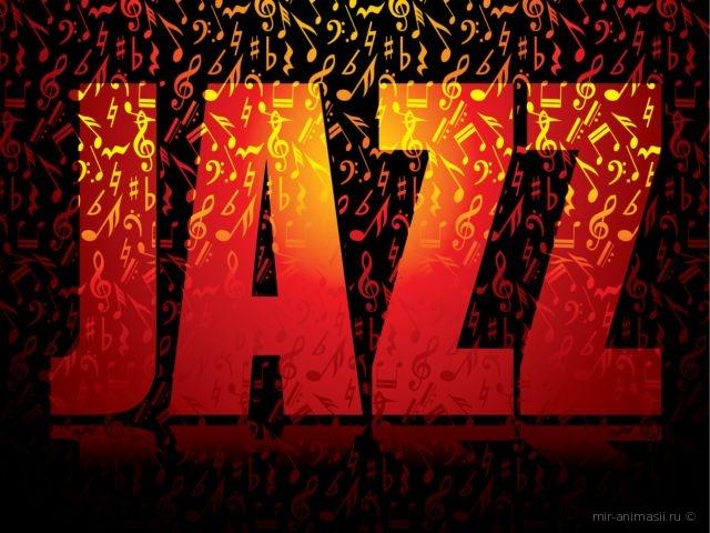 Международный день джаза - 30 апреля