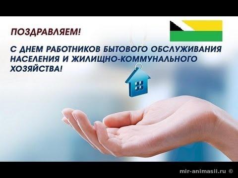 День работников бытового обслуживания населения и жилищно-коммунального хозяйства - 15 марта