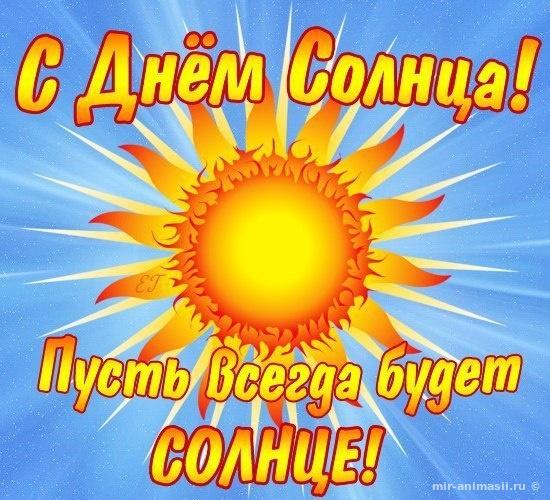 Международный день солнца - 3 мая