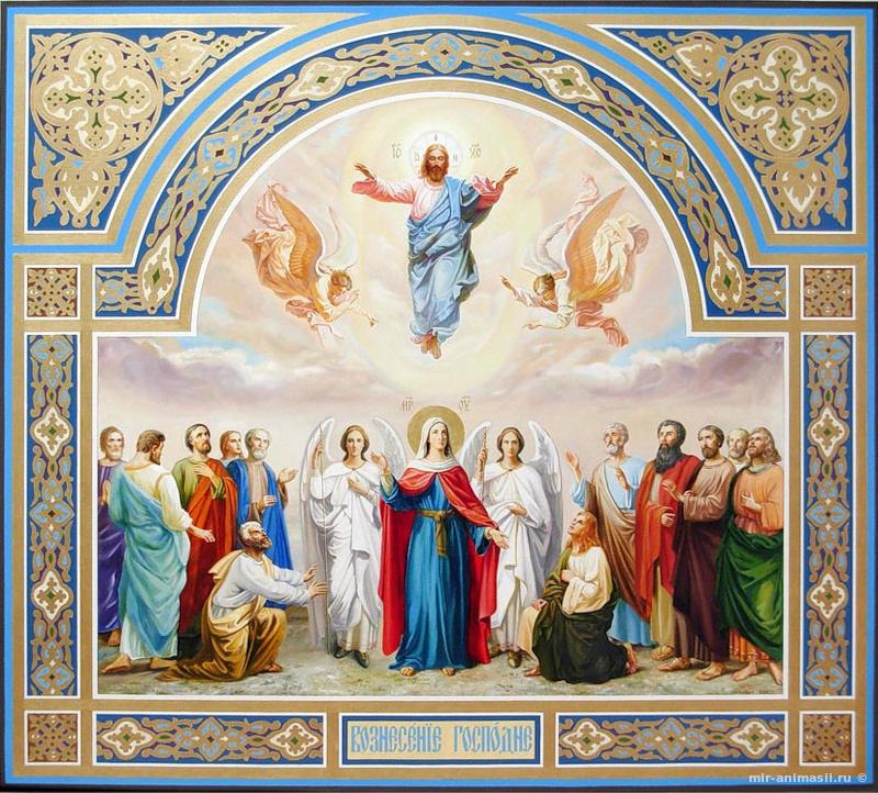 Вознесение Господне - 6 июня