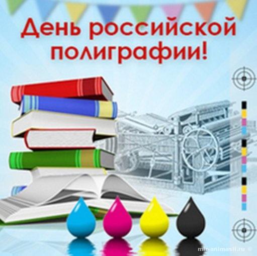 Всемирный день полиграфистов - 19 апреля