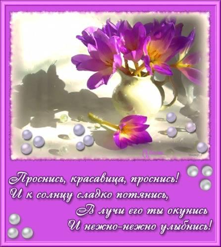 Красивая открытка с Весной Вас!~Весна