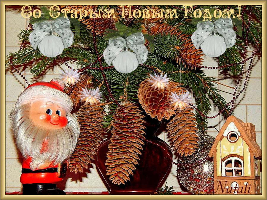 Гифка со Старым Новым годом~Старый Новый год