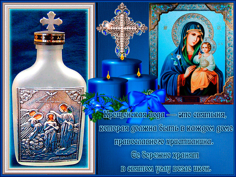 Крещенская вода - это святыня~С Крещением Господним
