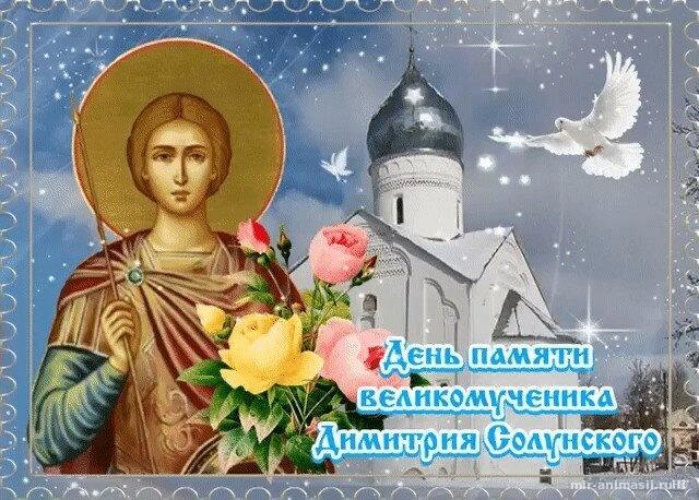 Дмитриев день~Христианские