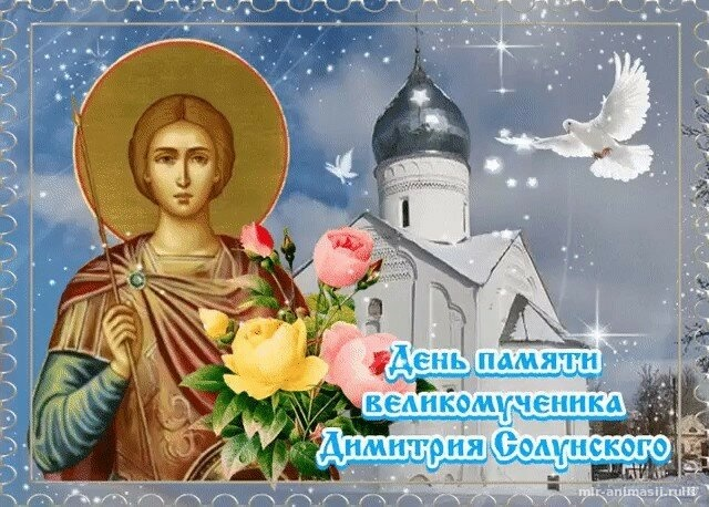 Дмитриев день - Религиозные праздники в 2019 году открытки для поздравления