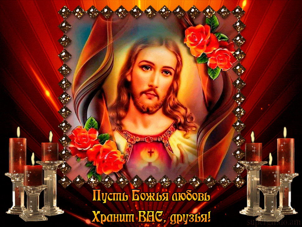 Храни Вас Бог - Религиозные праздники в 2019 году открытки для поздравления