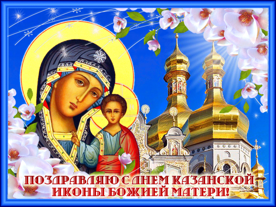 День Казанской иконы Божьей Матери - Религиозные праздники в 2019 году открытки для поздравления