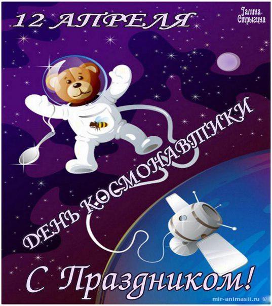 День космонавтики - С днем космонавтики открытки для поздравления
