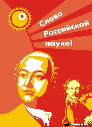 День науки - С днем изобретателя открытки для поздравления