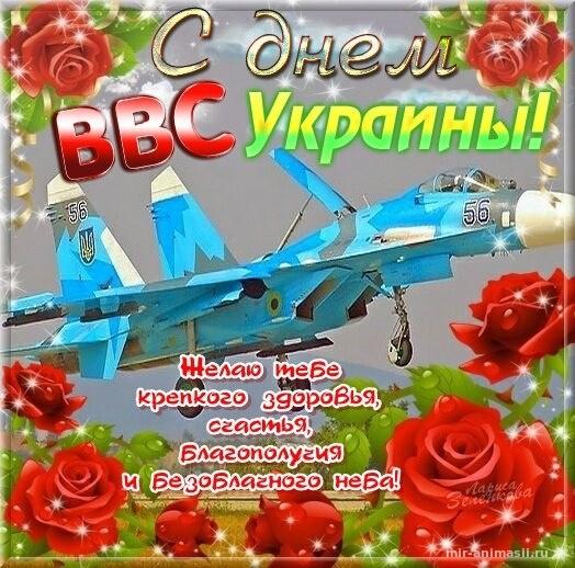 День ВВС Украины - С днем ВВС открытки для поздравления