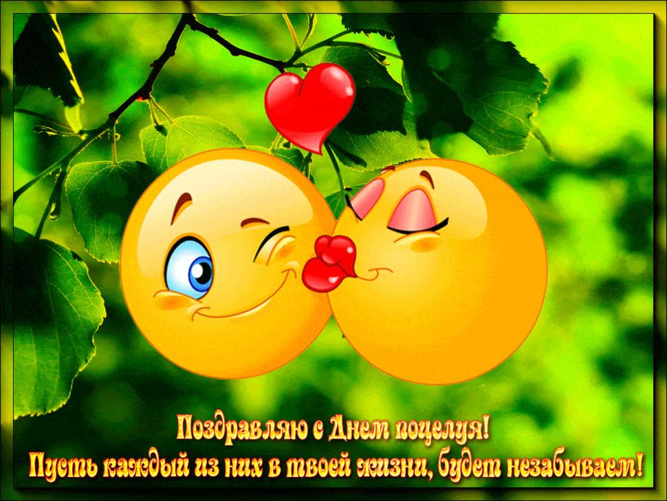День воздушных поцелуев - С днем поцелуя открытки для поздравления