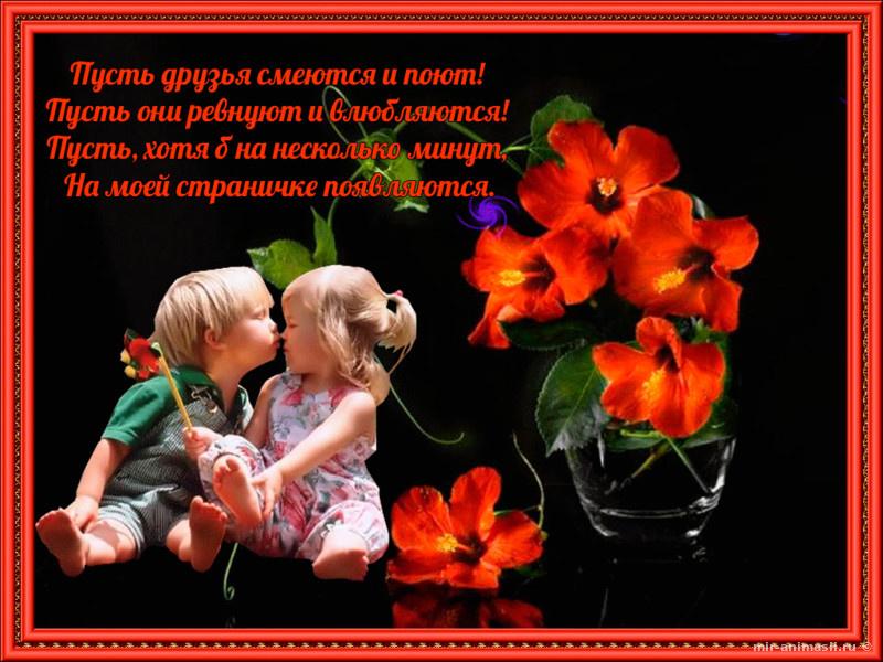 Гиф открытка друзьям с текстом - С днем дружбы открытки для поздравления