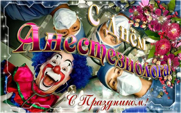 Всемирный день анестезиолога - С днем медика открытки для поздравления