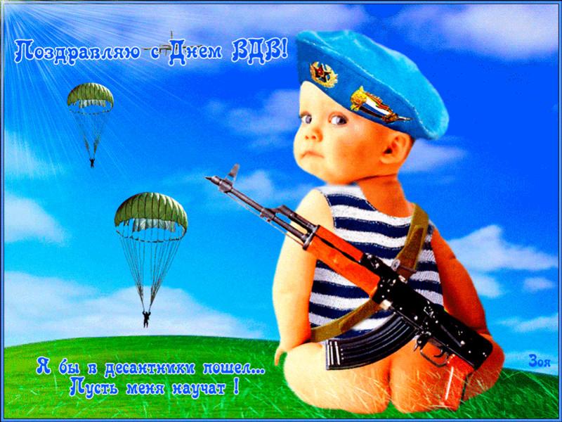 Прикольная поздравительная открытка с днём ВДВ~С днем ВДВ