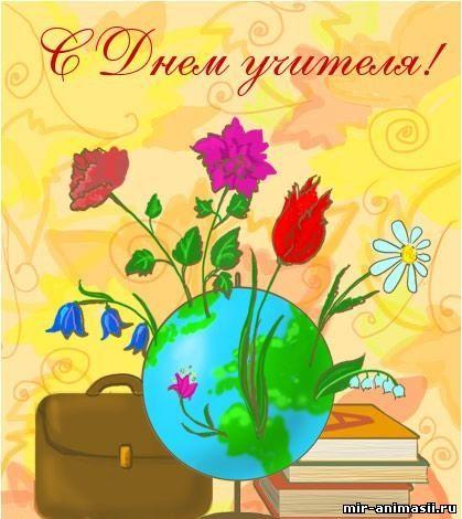 Яркая открытка с днем учителя.~День учителя