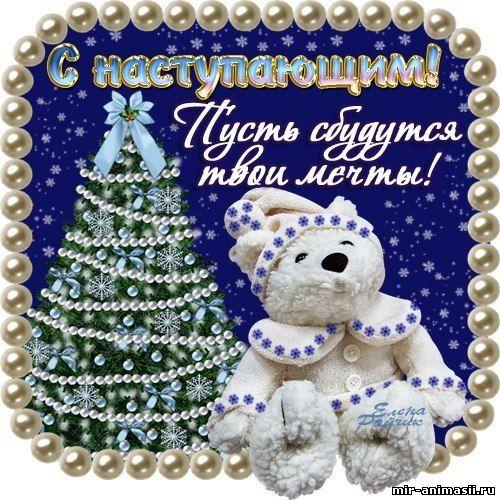 Пожелание с наступающим 2019  Новым годом - Новый Год 2019 – год Свиньи открытки для поздравления