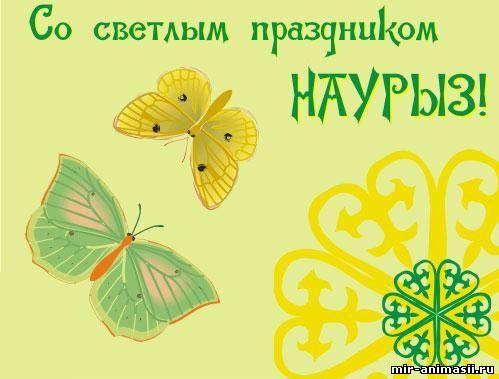 Светлый праздник Наурыз~Навруз (Наурыз мейрамы)