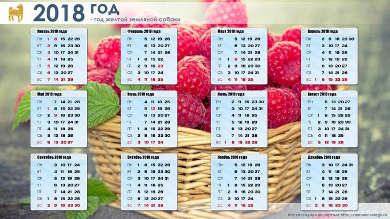 Календарь на 2018 год~С Новым годом 2022