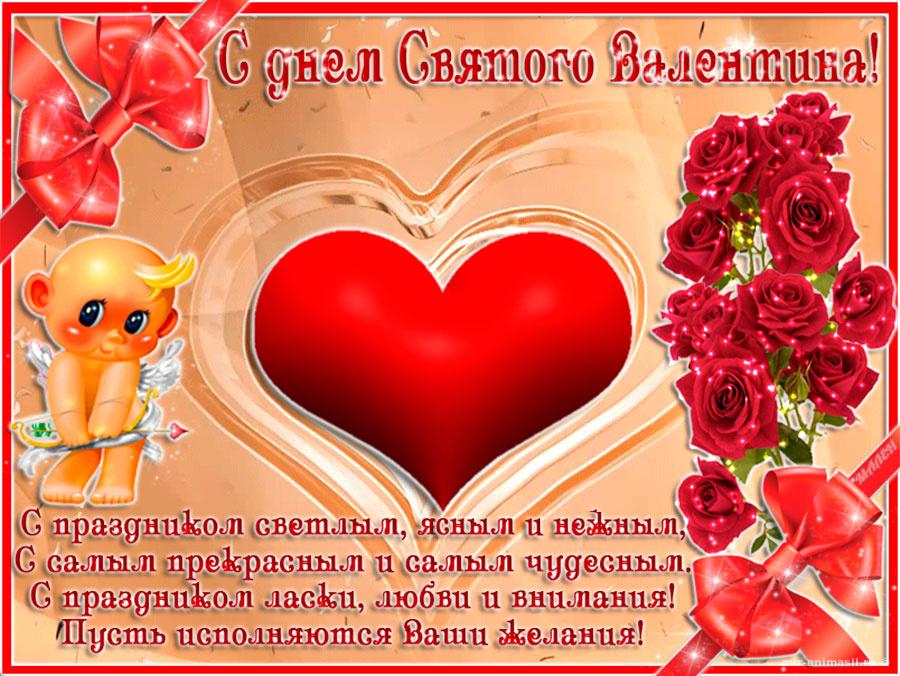 Валентинка на счастье подруге - С днем Святого Валентина открытки для поздравления