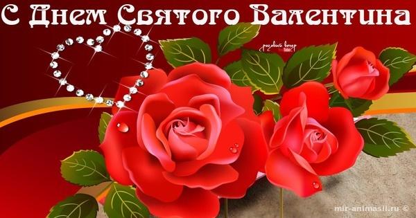 Поздравляю всех влюбленных - С днем Святого Валентина открытки для поздравления