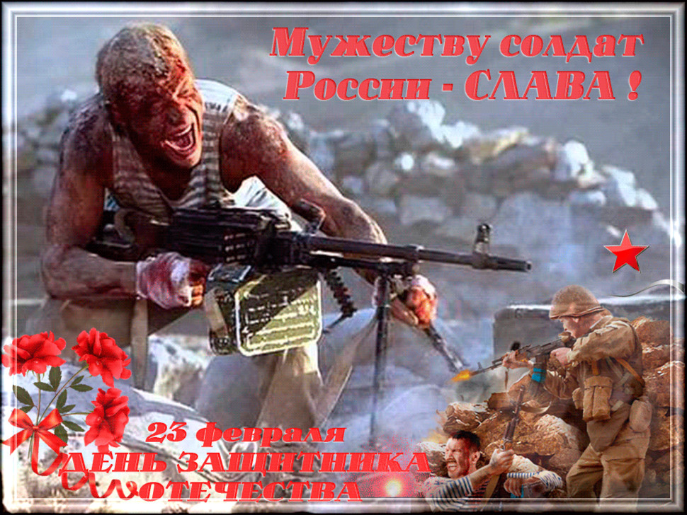 Мужеству солдат России - Слава!~С 23 февраля