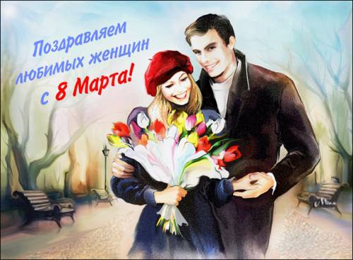 Поздравления открытка с 8 марта~С 8 марта