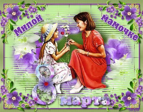 Поздравления с 8 марта женщинам~С 8 марта