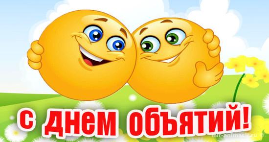 Международный день объятий - Поздравления с праздником открытки для поздравления