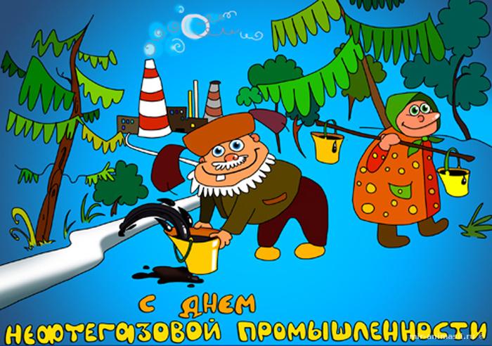 Открытки поздравления с Днем нефтяника 2018~С праздником