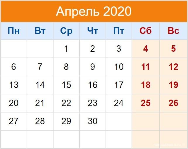 Праздники в апреле 2020 года 2020 года