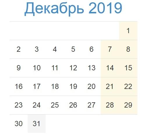 Праздники в декабре 2019 года 2019 года