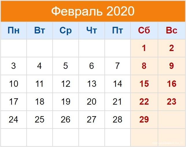 Праздники в феврале 2020 года 2019 года