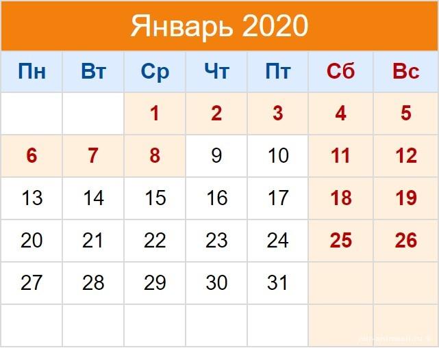 Праздники в январе 2020 года 2020 года