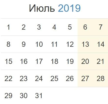 Праздники в июле 2019 года 2020 года