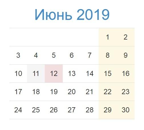 Праздники в июне 2019 года 2020 года